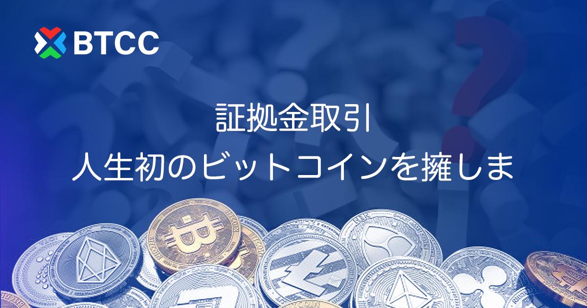 契約セッション02―《証拠金取引―人生初のビットコインをゲットしよう》