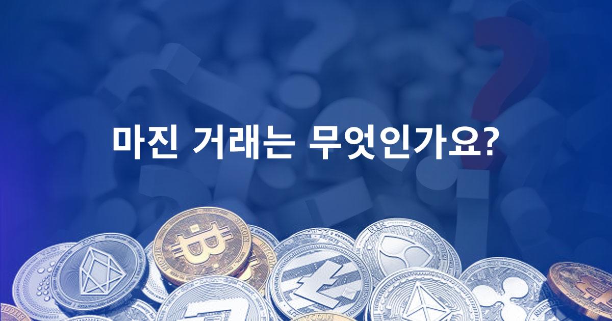 마진 거래 교육04- 미실현 손익 계산