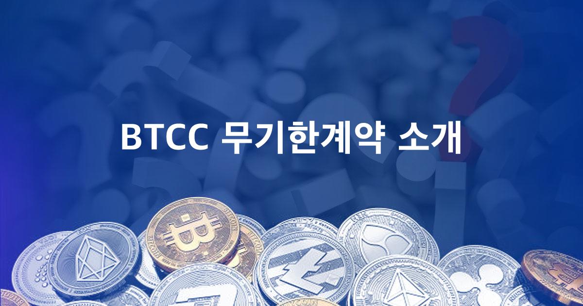 BTCC 무기한 계약 소개