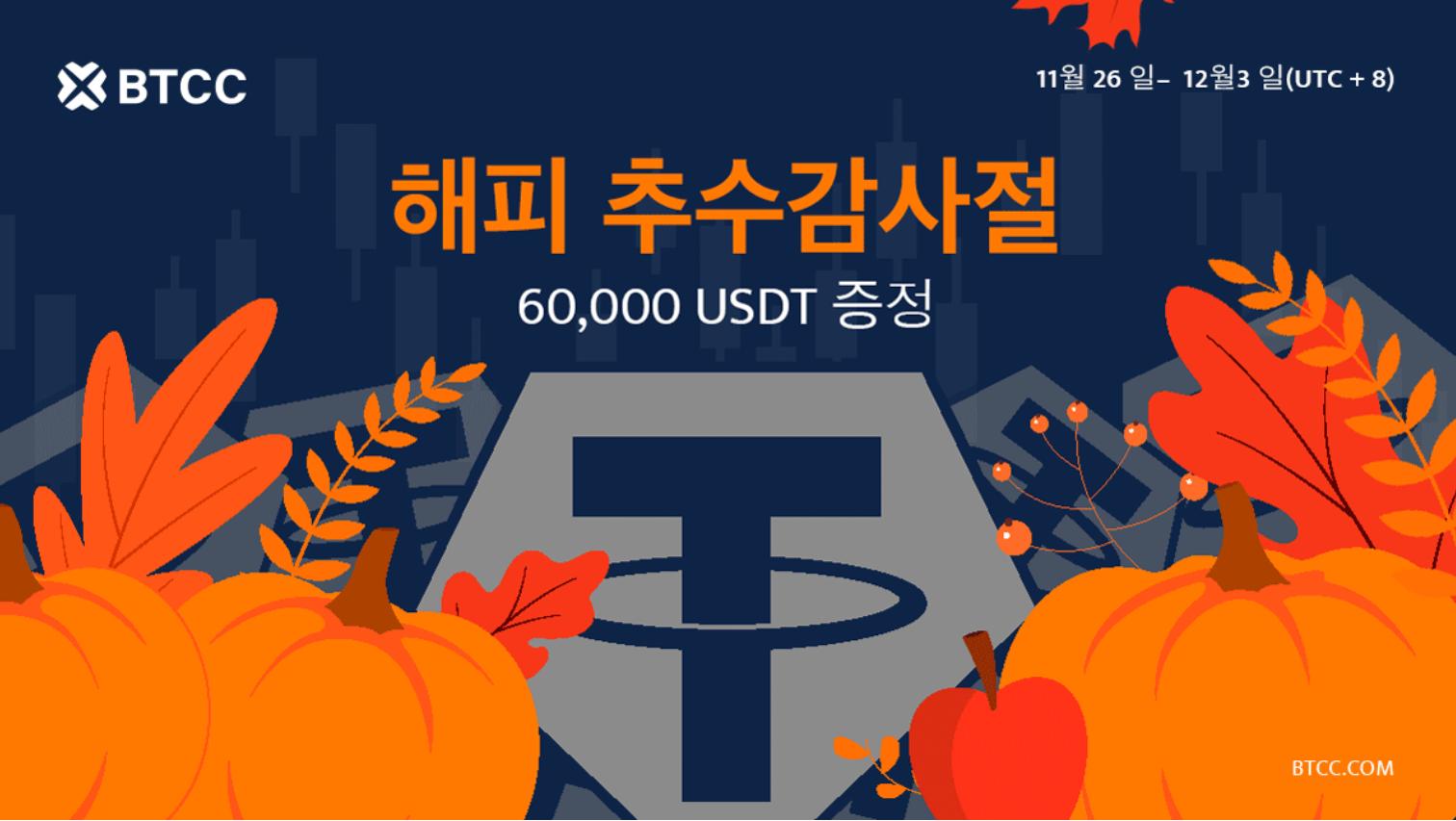 해피 추수감사절 – 60,000 USDT 증정