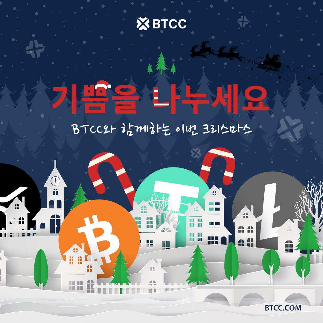 #크리스마스 시즌을 밎이하는 메리크립토크리스마스2020캠페인