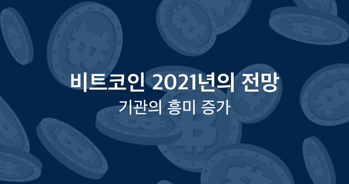 비트코인 2021년의 전망: 기관의 흥미 증가