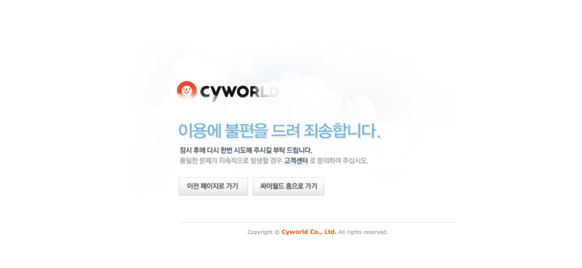 추억의 SNS 싸이월드, 암호화폐 발행 예정