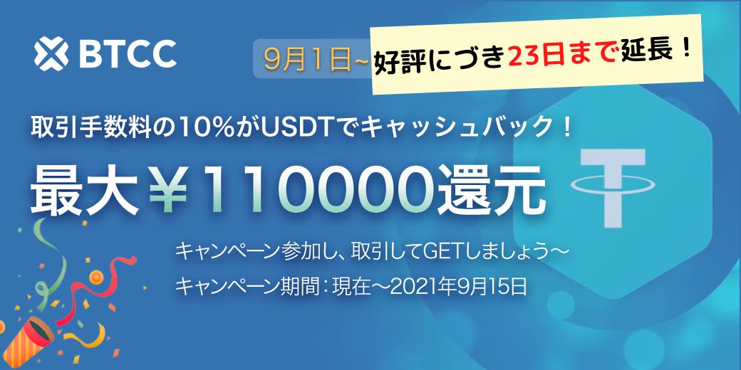 【好評につき延長】取引手数料キャッシュバック!最大1000USDTの還元