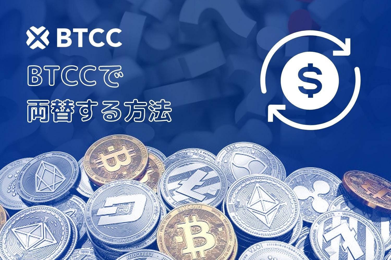 【BTCCで無料両替】BTC、ETHをUSDTに交換する方法